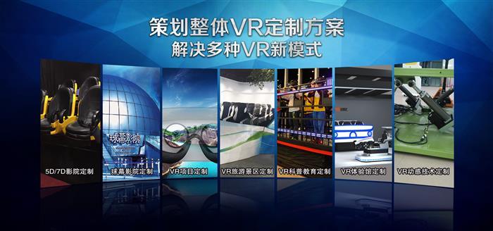 一直专注于为vr旅游景区,vr主题乐园,vr科技馆,vr体验馆,商业综合体